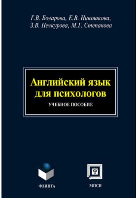 Английский язык для психологов: учебное пособие