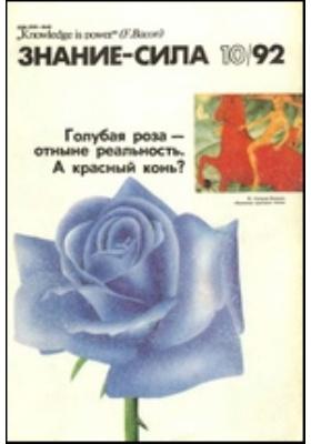 Знание-сила. 1992. № 10