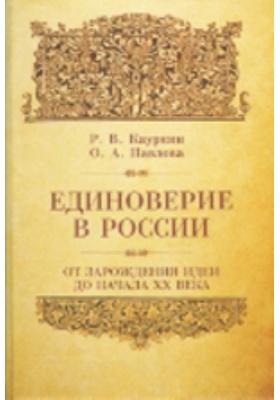 Единоверие в России (от зарождения идеи до начала XX века)