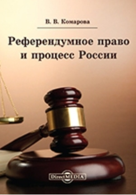 Референдумное право и процесс России: учебно-методический комплекс