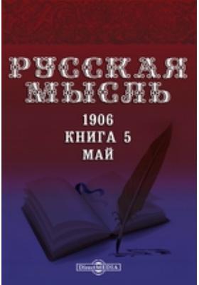Русская мысль: журнал. 1906. Книга 4, Май