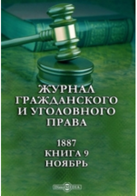 Журнал гражданского и уголовного права. 1887. Книга 9, Ноябрь