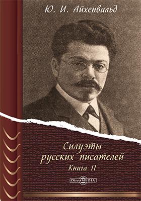 Силуэты русских писателей: публицистика. Кн. 2