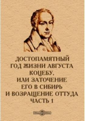 Достопамятный год жизни Августа Коцебу : или Заточение его в Сибирь и возращение оттуда. Описанное им самим, Ч. 1