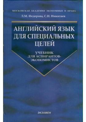 Английский язык для специальных целей : Учебник