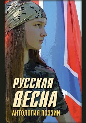 Русская весна : антология поэзии: художественная литература
