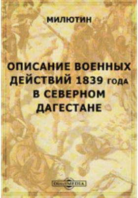 Описание военных действий 1839 года в Северном Дагестане. Составлено полковником Милютиным