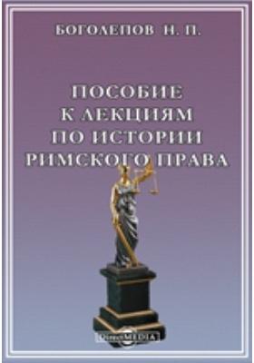 Пособие к лекциям по истории римского права