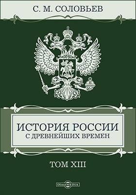 История России с древнейших времен : в 29 т. Т. 13