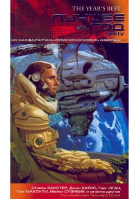 Лучшее за год XXIV. Научная фантастика. Космический бревик. Киберпанк = The Year's Best Science Fiction: Twenty-Fourth Annual Collection : Антология