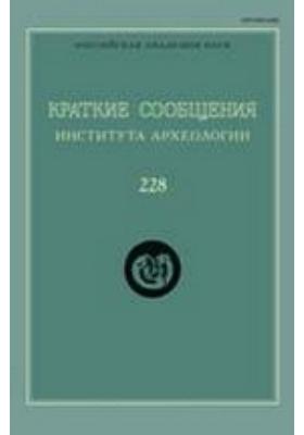 Краткие сообщения Института археологии. Вып. 228