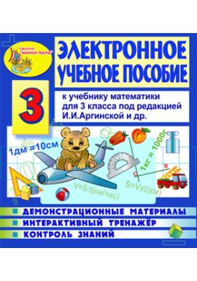 Электронное учебное пособие к учебнику математики И.И.Аргинской и др. для 3 класса