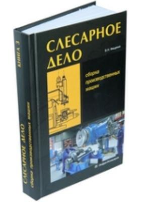 Слесарное дело : Сборка производственных машин: учебное пособие. Книга 3