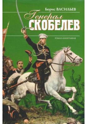 Генерал Скобелев : Роман-биография