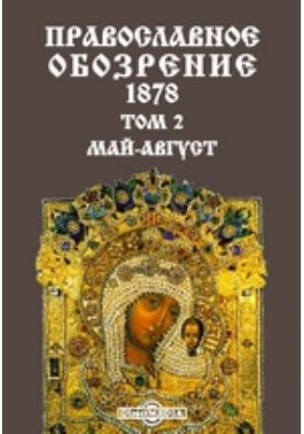 Православное обозрение. 1878. Т. 2, Май-август