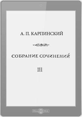 Собрание сочинений: публицистика. Т. 3