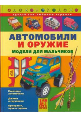 Автомобили и оружие : Модели для мальчиков