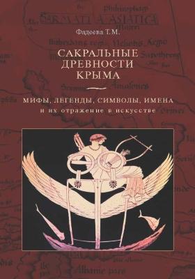 Сакральные древности Крыма : мифы, легенды, символы, имена и их отражение в искусстве: монография