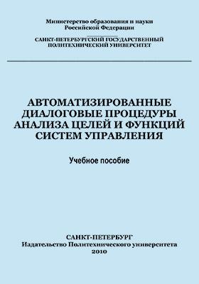 Автоматизированные диалоговые процедуры анализа целей и функций систем управления: учебное пособие