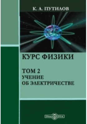 Курс физики. Т. 2. Учение об электричестве