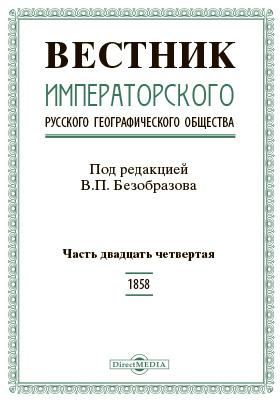 Вестник Императорского Русского географического общества. 1858: журнал. 1858, Ч. 24