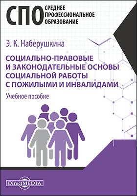 Социально-правовые и законодательные основы социальной работы с пожилыми и инвалидами : учебное пособие для студентов программ среднего профессионального образования