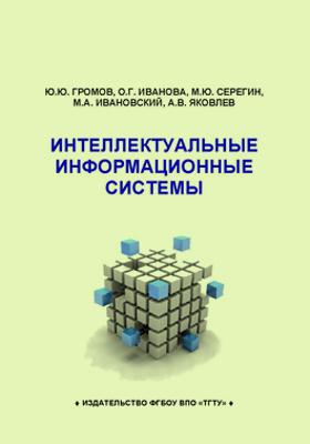 Интеллектуальные информационные системы: учебное пособие