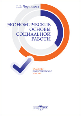 Экономические основы социальной работы: учебное пособие