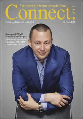 Connect = Connect. The world of information technology : мир информационных технологий: журнал. 2014. № 9