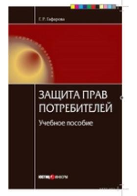 Защита прав потребителей: учебное пособие