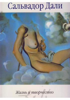 Дали = Dali : Жизнь и творчество