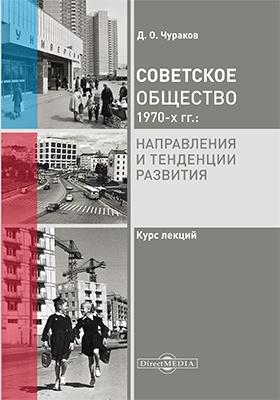 Советское общество 1970-х гг.: направления и тенденции развития : курс лекций