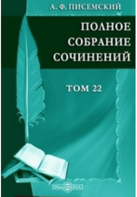 Полное собрание сочинений: художественная литература. Т. 22. Драматические произведения 1