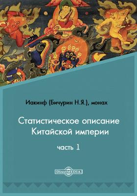 Статистическое описание Китайской империи, Ч. 1