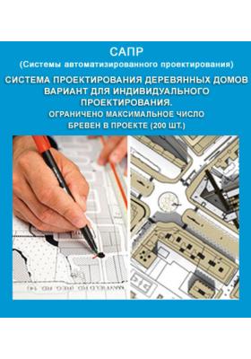 Система проектирования деревянных домов. Вариант для индивидуального проектирования. Ограничено максимальное число бревен в проекте (200 шт.)