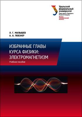 Избранные главы курса физики : электромагнетизм: учебное пособие