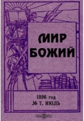 Мир Божий год. 1896. № 7, Июль