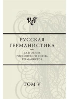 Русская германистика. Ежегодник Российского Союза Германистов. Т. V