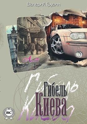 Гибель Киева : роман: художественная литература