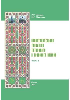 Сопоставительная типология татарского и арабского языков, Ч. 2