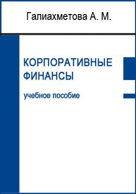 Корпоративные финансы: учебное пособие