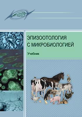 Эпизоотология с микробиологией: учебник