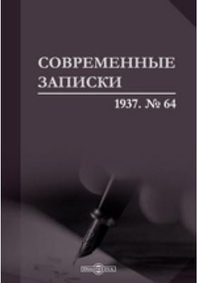 Современные записки. 1937. № 64