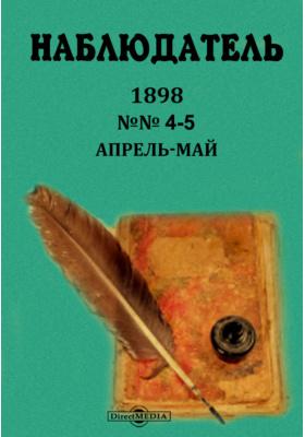 Наблюдатель: журнал. 1898. №№ 4-5, Апрель-май
