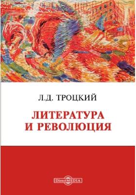 Литература и революция: публицистика