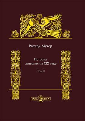 История живописи в XIX веке: монография. Том II