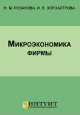 Микроэкономика фирмы: учебное пособие