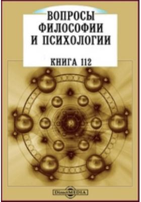 Вопросы философии и психологии: журнал. 1912. Книга 112