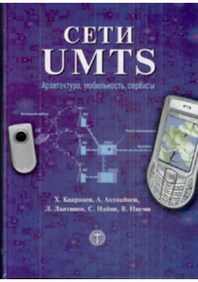 Сети UMTS. Архитектура, мобильность, сервисы = UMTS Networks. Architecture, Mobility and Services : 2-е издание
