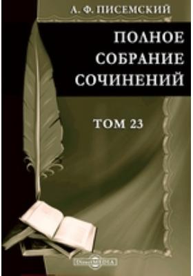 Полное собрание сочинений. Т. 23. Драматические произведения 2